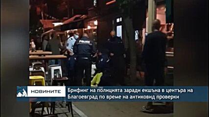 Брифинг на полицията заради екшъна в центъра на Благоевград по време на антиковид проверки