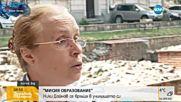 """""""МИСИЯ ОБРАЗОВАНИЕ"""": Остава ли България без учители?"""