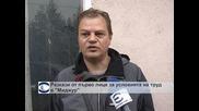 """Разкази от първо лице за условията на труд във фабрика """"Миджур"""""""