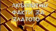 Факт : Любопитни факти за златото