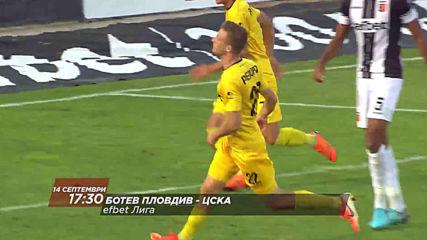 Ботев Пловдив-ЦСКА на 14 септември от 17.30 ч. по DIEMA SPORT