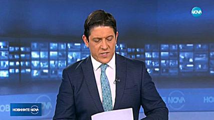 Новините на NOVA (22.05.2019 - 9.00 ч.)
