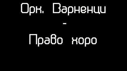 Орк. Варненци - Право Хоро