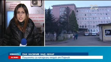 Пияни нападнаха лекар в болницата в Перник