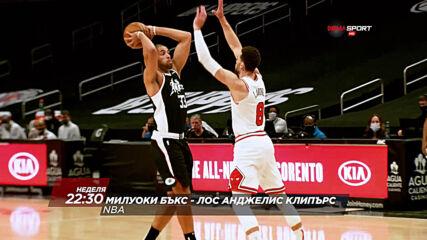 NBA: Милуоки Бъкс - Лос Анджелис Клипърс на 28 февруари, неделя от 22.30 ч. по DIEMA SPORT