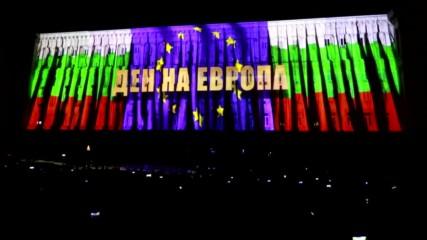 С 3D mapping столичани отбелязаха Деня на Европа