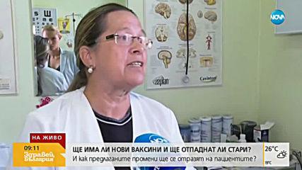 Лекари искат медицинската аргументация за промяната на имунизационния календар