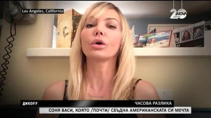интервю с българската красавица, осъществила американската мечта – Соня Васи - Дикoff