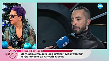 Първо интервю на Цветан Андреев минути след напускането на Big Brother: Most Wanted