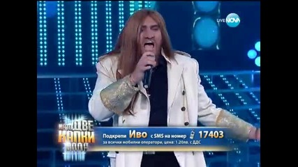 Иво Танев като Коцето Калки Като две капки вода (02.06.2014 г)