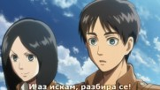 Attack on Titan Епизод 4 Bg Subs Високо Качество