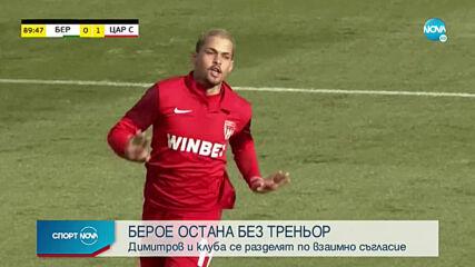 Спортни новини (21.04.2021 - централна емисия)