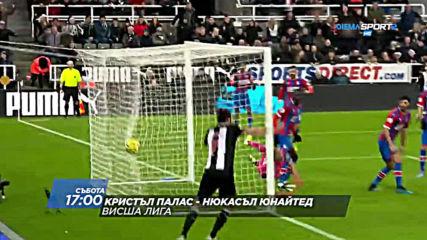 Кристъл Палас-Нюкасъл Юнайтед (17 ч.) и Лестър Сити-Манчестър Сити (19.30 ч.) на 22.02 по DS 2