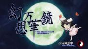 Touhou Gensou Mangekyou ~the Memories of Phantasm~ - Episode 10 - Eng Subs
