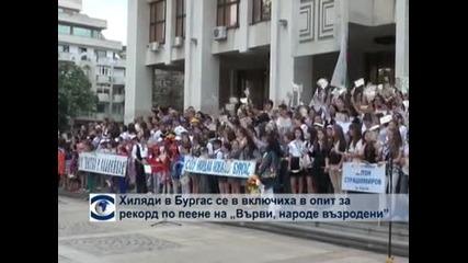 """Хиляди в Бургас се включиха в опит за рекорд по пеене на """"Върви, народе възродени"""""""