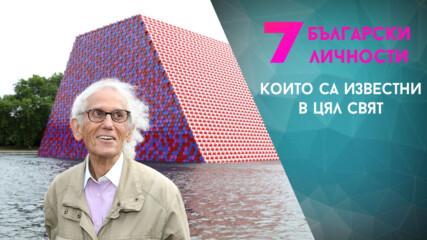Български личности, които са известни в цял свят