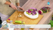 """Рецептата днес: Салата, """"ризото"""" и палачинки с амарант - На кафе (22.10.2020)"""