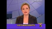 Софийският Градски Сън 19.02.2010