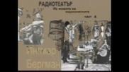 Из живота на марионетките - 4 част ( радиотеатър по Ингмар Бергман )
