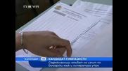 28 000 седмокласници тръпнат преди кандидат - гимназиалния изпит по български език
