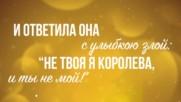 Сергей Любавин - Ты моя королева