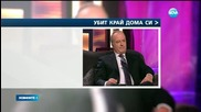 Отново убийство на бизнесмен в София