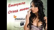 Емануела - Отзад мини [ 2009 ]
