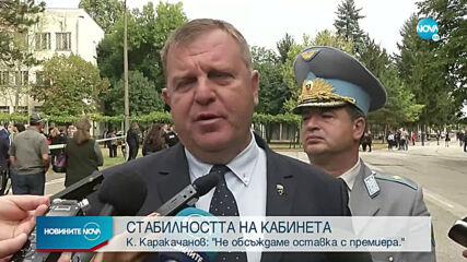 Каракачанов: Вариант с оставка на кабинета не се коментира