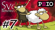 Peio спи с овце! Sven Bomwollen — Част 7