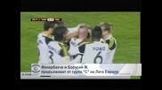 """""""Фенербахче"""" и """"Борусия М."""" продължават от група """"С"""" на Лига Европа"""