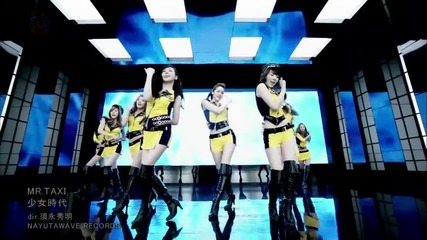 Бг Превод- Girls Generation - Mr. Taxi ( Високо Качество )