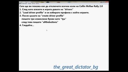 Как да отключим всички коли на Colin Mcrae Rally 2.0