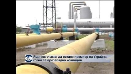 Яценюк очаква да остане премиер на Украйна, готви се прозападна коалиция
