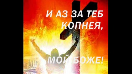 Тъй както въздуха - Хц Благовестие Бургас