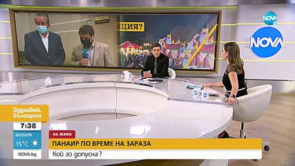 Панаир по време на епидемия в Сливен