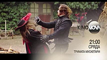 """""""Тримата мускетари"""" на 10 февруари, сряда от 21.00 ч. по KINO NOVA"""