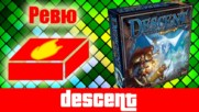Descent: Journeys in the Dark 2nd Edition - ревю на настолна игра