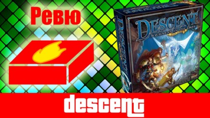 Descent: Journeys in the Dark 2nd Edition - ревю на настолна игра
