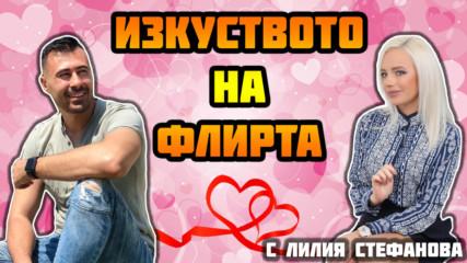 ИЗКУСТВОТО НА ФЛИРТА feat. психолог Лилия Стефанова