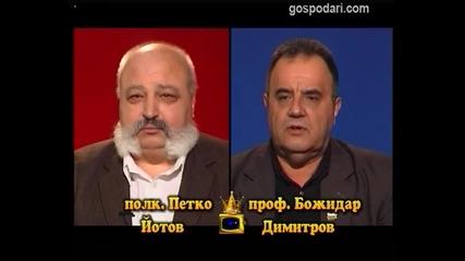 Блиц – полк. Петко Йотов и проф. Божидар Димитров