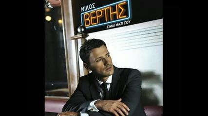 *страхотна* Nikos Vertis - De e Skeftesa New Song 2011