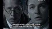 Исаев: Младостта на Щирлиц 2009г.~ еп.14от16 Бг.суб. Русия