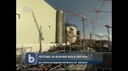 Европа проверява атомните си електроцентрали