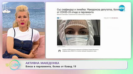 """Активна македонка влиза в парламента, болна от Ковид 19 - """"На кафе"""" (20.04.2021)"""