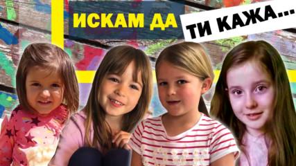 ПИСМО В КАРТИНКА: посланията на децата към тези, които им ЛИПСВАТ най-много!