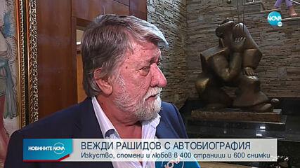 Вежди Рашидов представи автобиографичната си книга