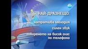 Мобилният Телефон Първа Любов За 14 Процента От Българите