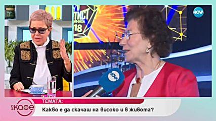 Йорданка Благоева за петте внучета и любовта на бабата - На кафе (16.09.2019)