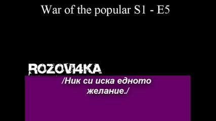 War of the popular S1 - E5