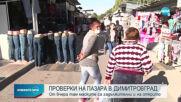 От утре глобяват хората без маска на пазара в Димитровград